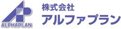 >前橋市 高崎市で不動産を探すなら、株式会社アルファプラン